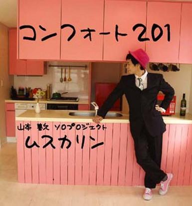 門西恋企画 山本さんはバースディ当日じゃないんだヨ!! 結石で欠席するかも?! 当日までドッキドキ!! 石のようにコロコロ転がれ年齢も。