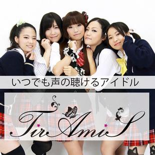 TirAmiSデビュー公演!!