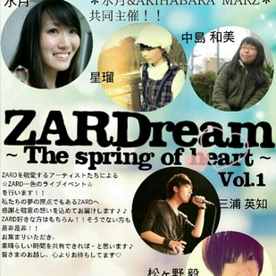 ZARDream ~The spring of heart~vol.1