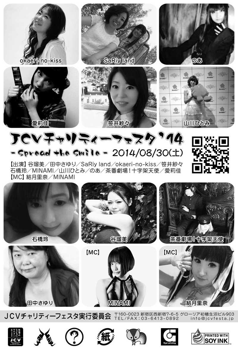 JCV20140830back_blog.jpg